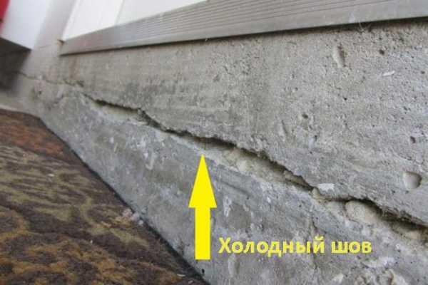 холодные бетоны